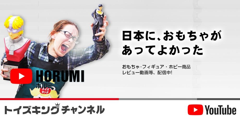 トイズキングチャンネルYouTube