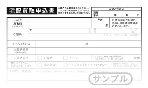 宅配買取申込書のサンプル