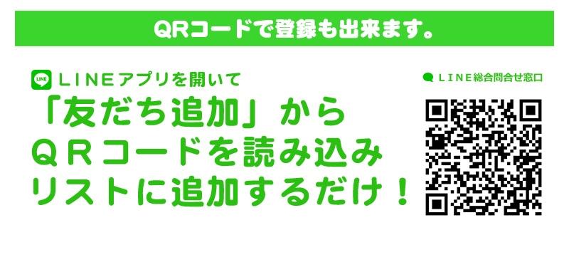 QRコードでも友達登録ができます。