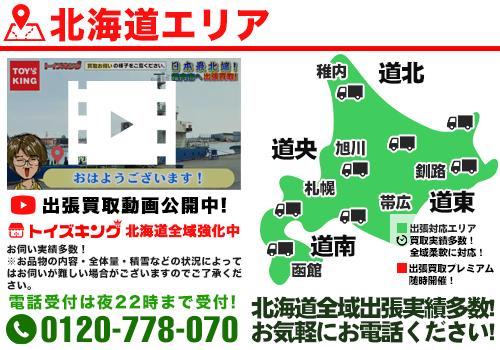 北海道地方ほか出張買取!