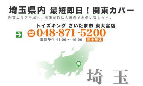 埼玉県内なら即日、関東エリアの出張買取にも無料でお伺い致します。