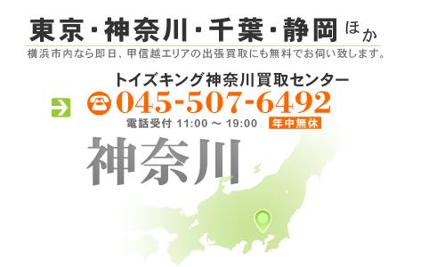 千葉、東京23区なら即日、甲信越エリアの出張買取にも無料でお伺い致します。