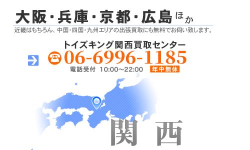 大阪・兵庫・京都・広島、関西全域エリアの出張買取にも無料でお伺い致します。
