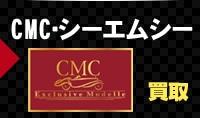 CMCのミニカーを売る