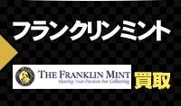 フランクリンミントのミニカーを売る