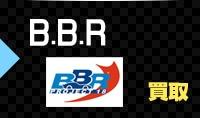 BBRのミニカーを売る