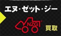 NZGのミニカーを売る