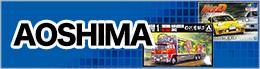 アオシマのプラモデルを売る