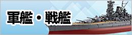 軍艦・戦艦のプラモデルを売る