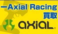 Axialのラジコンを売る