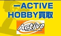 ACTIV HOBBYのラジコンを売る