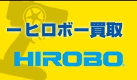 hiroboのラジコンを売る