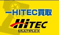 Hitecのラジコンを売る