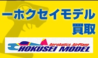 hokuseiのラジコンを売る