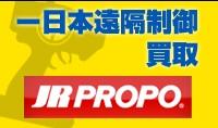 JRpropoのラジコンを売る