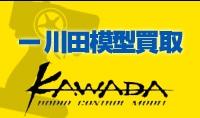 kawadaのラジコンを売る