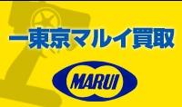 東京マルイのラジコンを売る