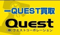 Questのラジコンを売る