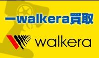 walkeraのラジコンを売る